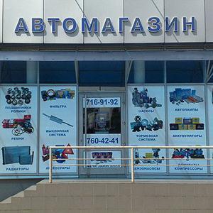 Автомагазины Чернышковского