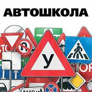Автошколы Чернышковского