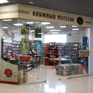 Книжные магазины Чернышковского
