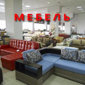 Магазины мебели Чернышковского