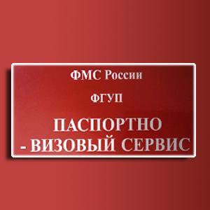 Паспортно-визовые службы Чернышковского