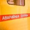 Аварийные службы в Чернышковском