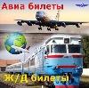 Авиа- и ж/д билеты в Чернышковском