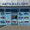 Автомагазины в Чернышковском
