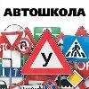 Автошколы в Чернышковском
