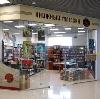 Книжные магазины в Чернышковском