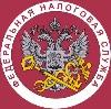Налоговые инспекции, службы в Чернышковском