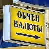 Обмен валют в Чернышковском