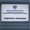 Отделения полиции в Чернышковском