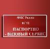 Паспортно-визовые службы в Чернышковском
