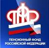 Пенсионные фонды в Чернышковском