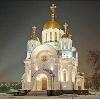 Религиозные учреждения в Чернышковском