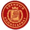 Военкоматы, комиссариаты в Чернышковском