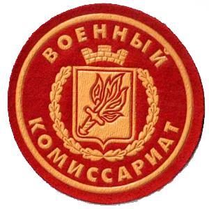 Военкоматы, комиссариаты Чернышковского